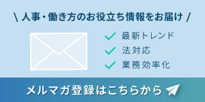 統合型人事システム COMPANY メールマガジン