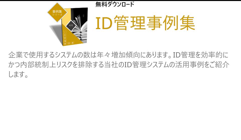 COMPANY|ID管理|機能紹介-pc