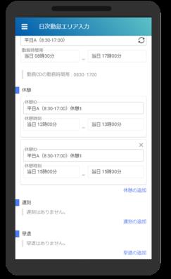 mobile_kintai.png