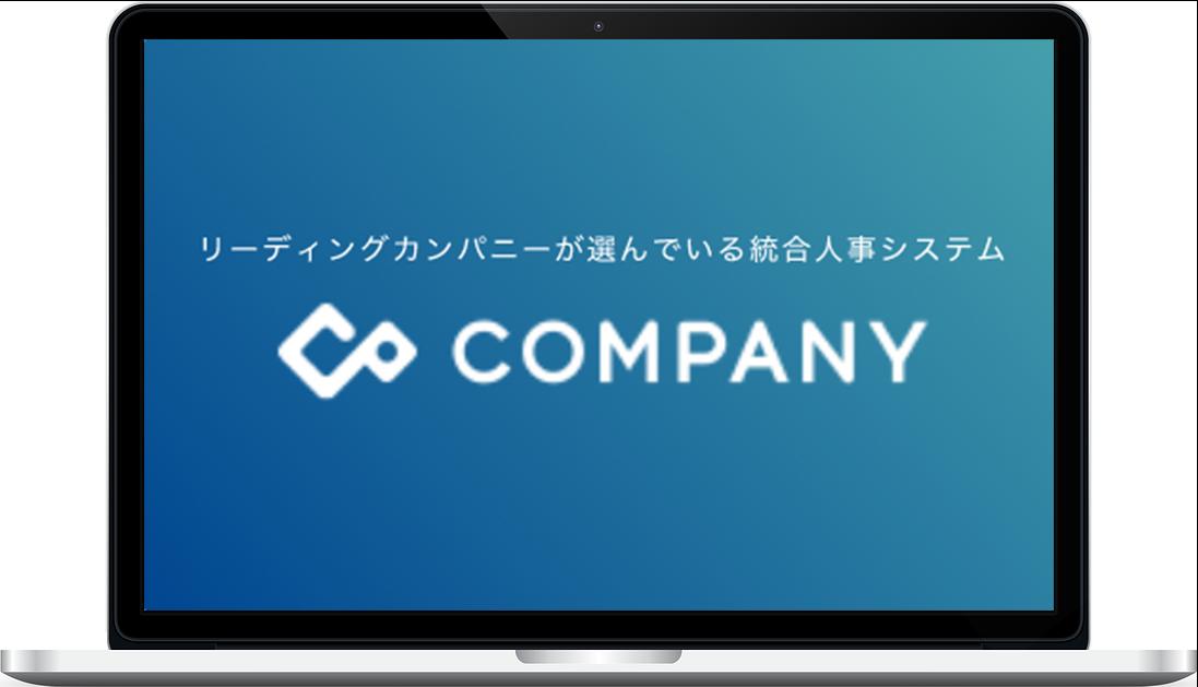 company-movie